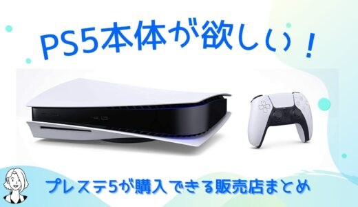 【PS5本体・購入情報】プレステ5販売店・抽選予約まとめ!通販サイト価格も調査【買えない人諦めないで!】