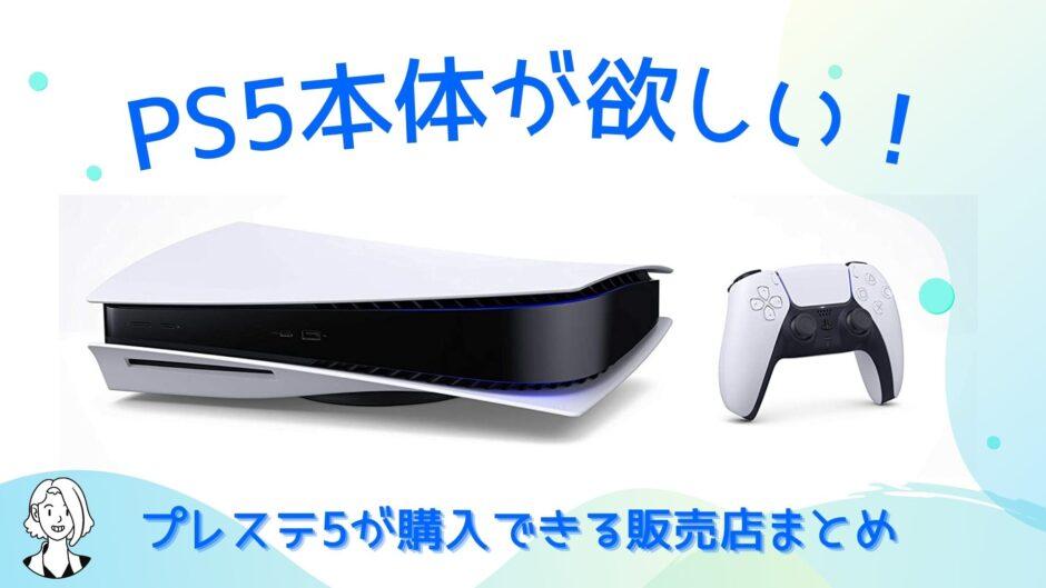 【PS5本体・購入】プレステ5販売店・抽選予約サイト・通販価格まとめ【買えない人諦めないで!