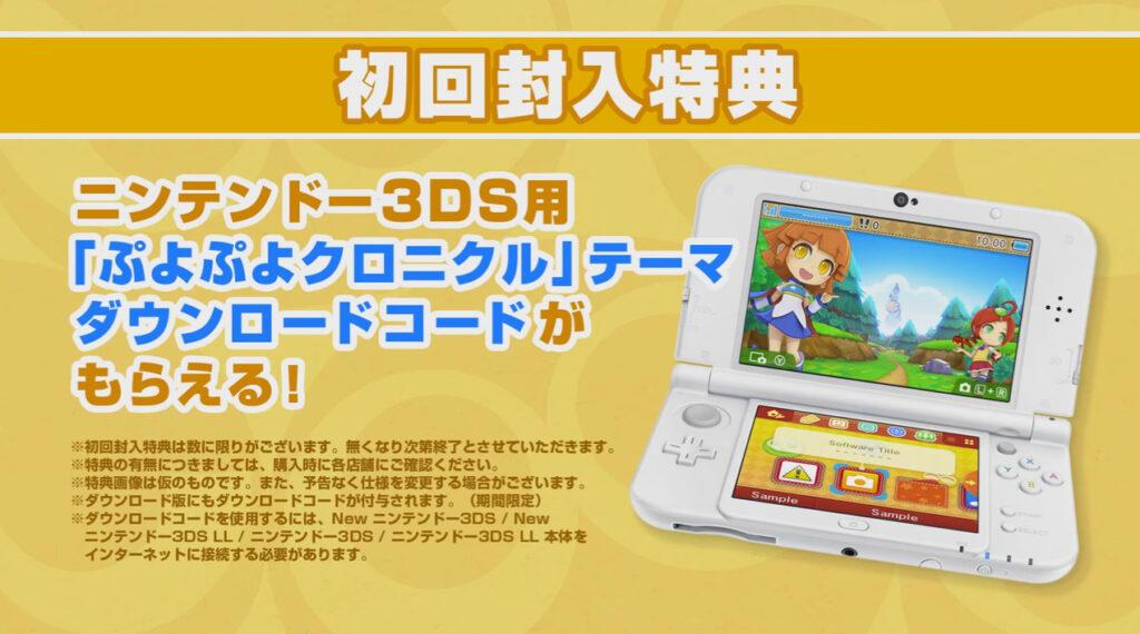 ぷよぷよクロニクルの予約・店舗特典情報 [3DS]