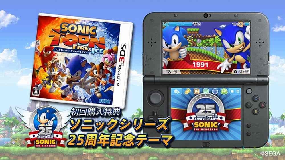 ソニックトゥーン ファイアー&アイス[3DS]ソニック生誕25周年の限定3DSテーマ!