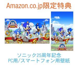 ソニックトゥーン ファイアー&アイス[3DS]の予約・Amazon店舗特典情報 (4)