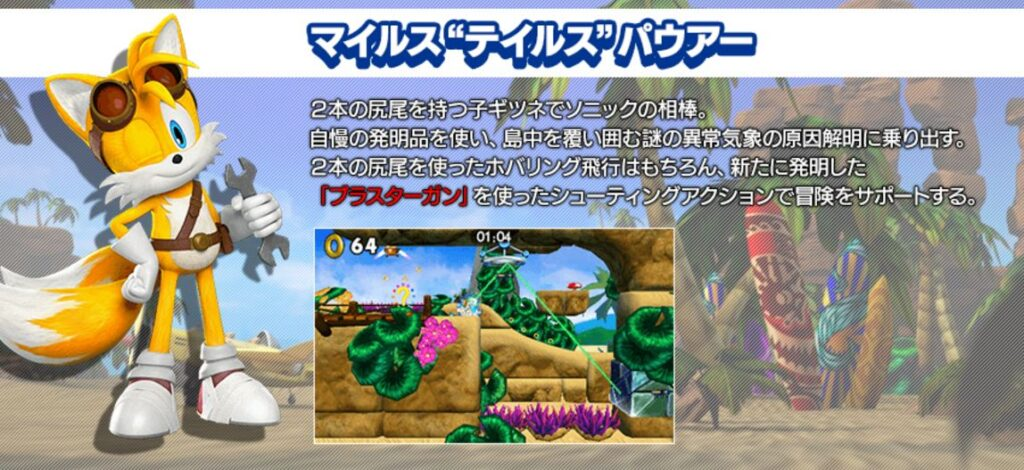 ソニックトゥーン ファイアー&アイス[3DS]の予約・Amazon店舗特典情報 (8)