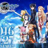 ソードアート・オンライン -ホロウ・リアリゼーション-PS4 PSVitaで発売決定!