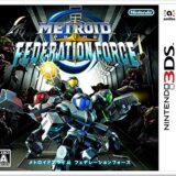 メトロイドプライム フェデレーションフォースの予約・特典情報[3DS]