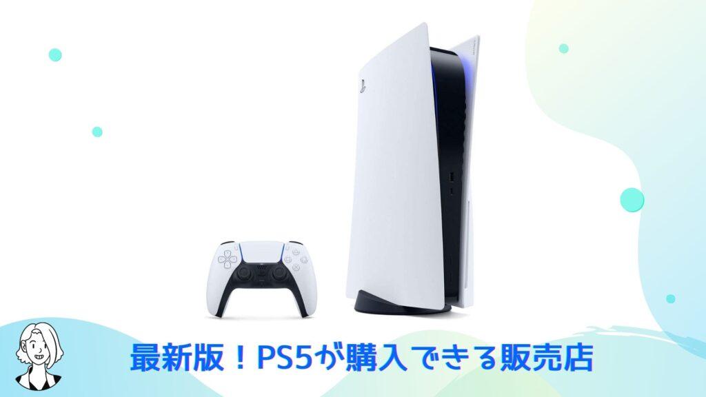 最新版!PS5本体が購入できる販売店・予約抽選通販サイト