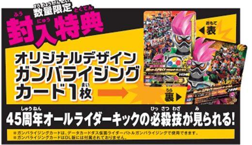3DSオール仮面ライダー ライダーレボリューション数量限定封入特典ガンバライジングカード