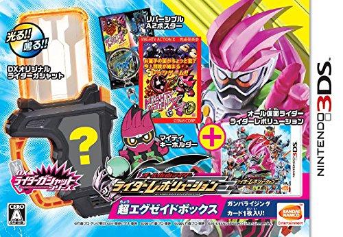 3DSオール仮面ライダー ライダーレボリューション超エグゼイドボックス限定版