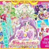 3DSプリパラ めざめよ! 女神のドレスデザインの予約・特典情報 (1)