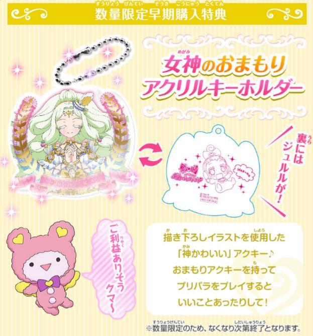 3DSプリパラ めざめよ! 女神のドレスデザインの予約・特典情報 (2)
