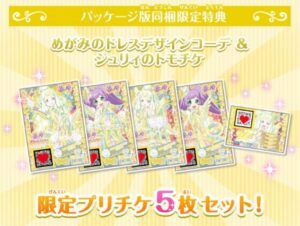 3DSプリパラ めざめよ! 女神のドレスデザインの予約・特典情報 (3)