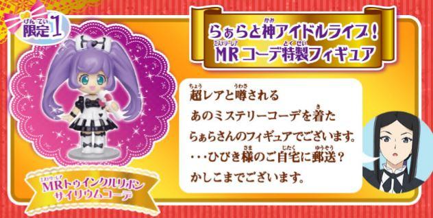 3DSプリパラ めざめよ! 女神のドレスデザインの予約・特典情報 (6)