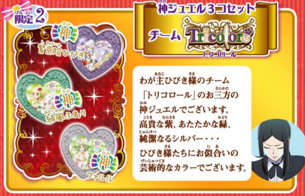 3DSプリパラ めざめよ! 女神のドレスデザインの予約・特典情報 (7)