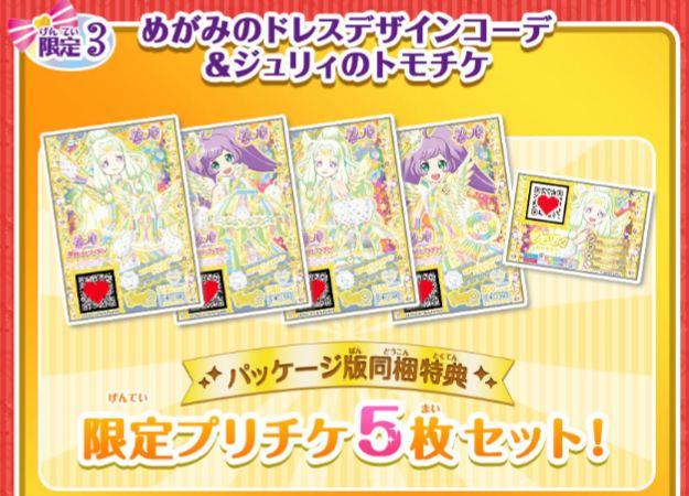 3DSプリパラ めざめよ! 女神のドレスデザインの予約・特典情報 (9)