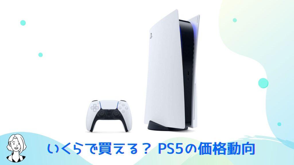 PS5本体の価格動向