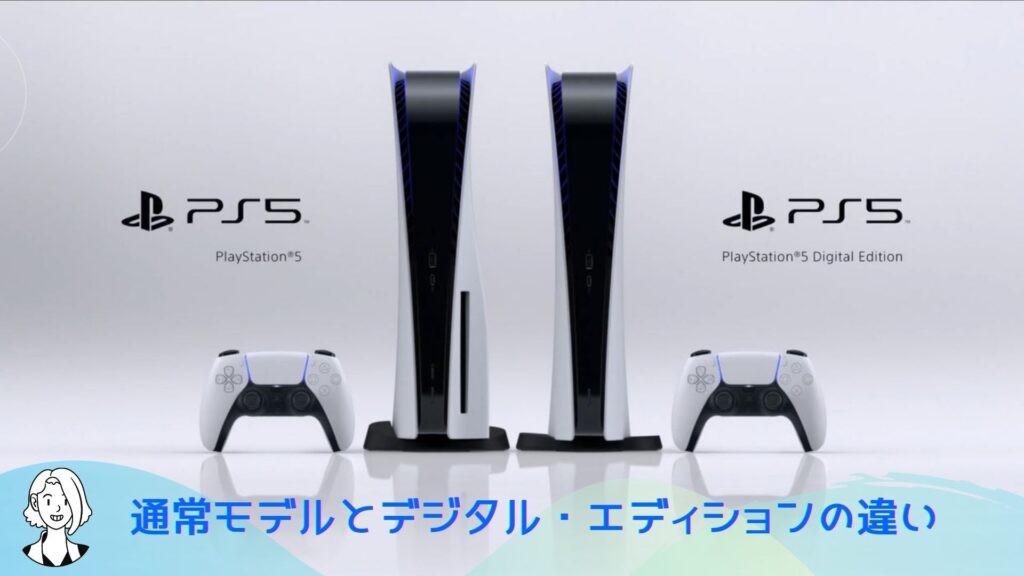 PS5通常モデルとデジタル・エディションの違い
